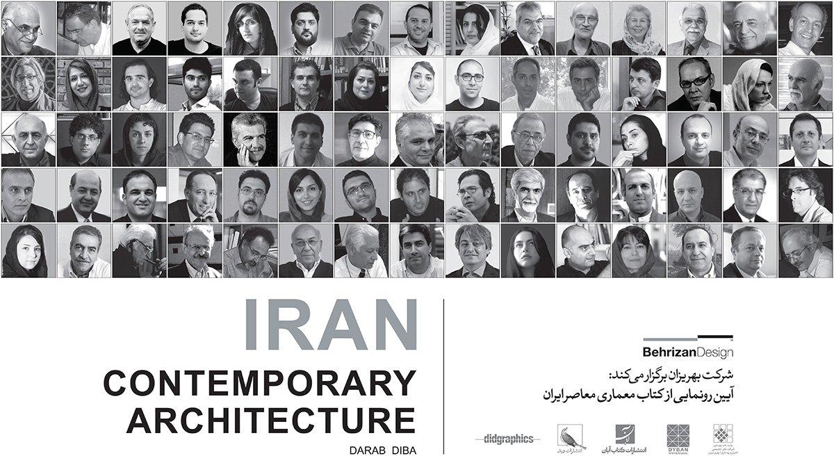 معماران معاصر ایرانی