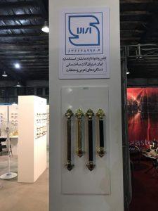 نمایشگاه بهریزان یزد