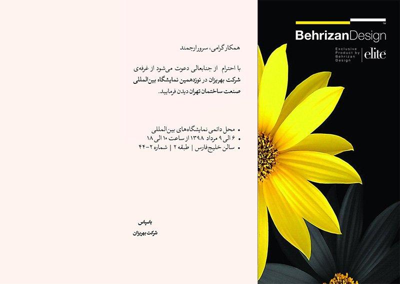 دعوتنامه نمایشگاه تهران