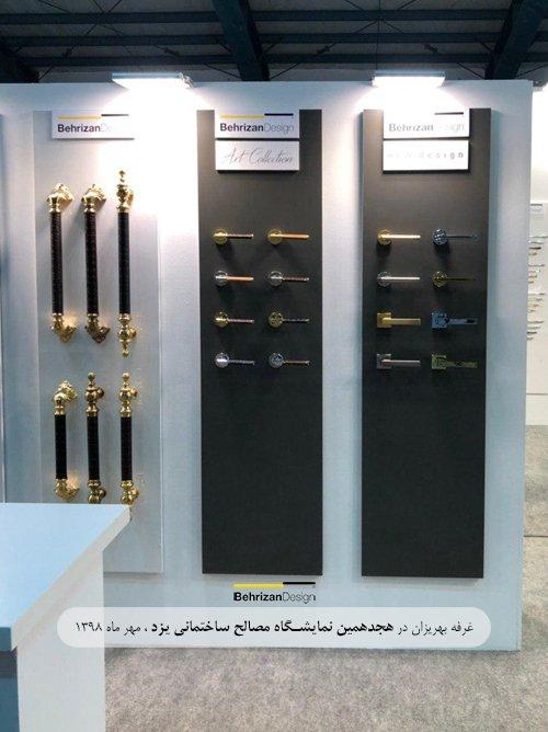 هجدهمین نمایشگاه مصالح ساختمان یزد