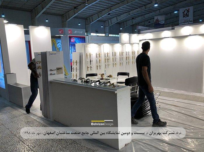 آماده سازی غرفه بهریزان قبل از نمایشگاه