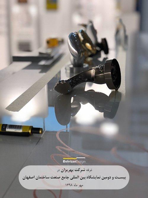 دستگیره های 8200 روزت (کلاسیک) بهریزان در نمایشگاه بین المللی اصفهان