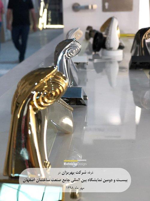 دستگیره های 8100 روزت (کلاسیک) بهریزان در نمایشگاه بین المللی اصفهان