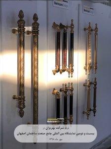 دستگیره های ورودی بهریزان در نمایشگاه اصفهان