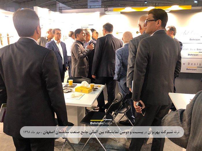 بیست و دومین نمایشگاه بین المللی صنعت ساختمان