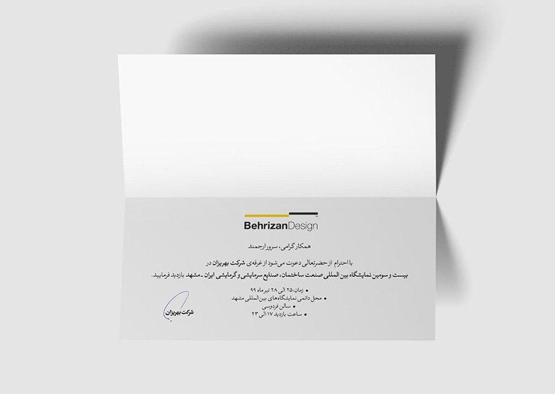 دعوتنامه نمایشگاه مشهد