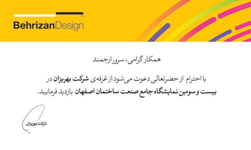 بیست و سومین نمایشگاه صنعت ساختمان اصفهان